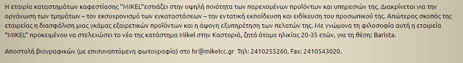 mikel_kastoria