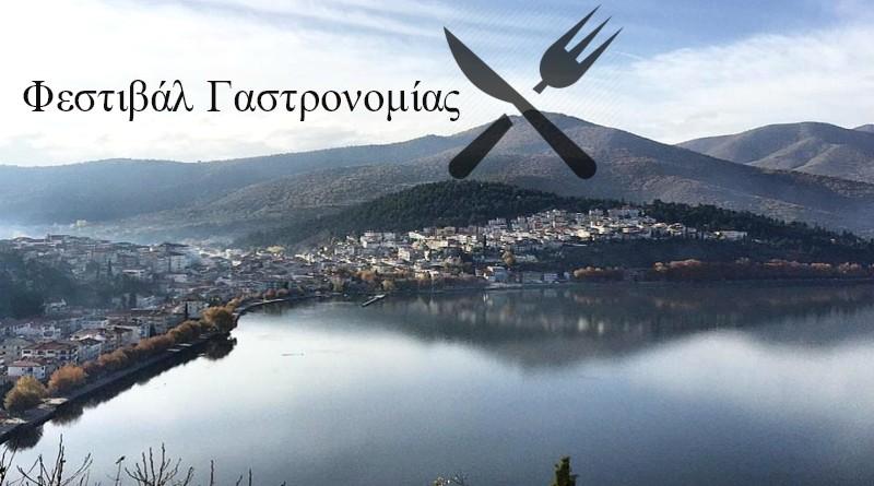 Έρχεται το 1ο Φεστιβάλ Γαστρονομίας στην Καστοριά το Μάιο