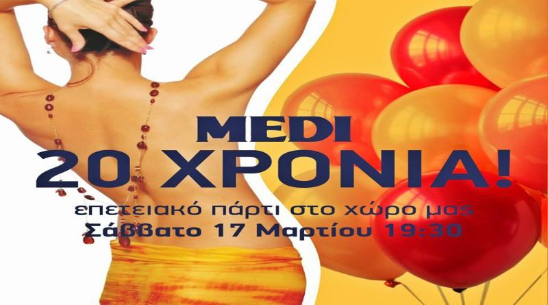 Τα Medi γιορταζουν 20 χρόνια λειτουργίας στην Καστοριά και σας προσκαλούν σε ένα πάρτι γεμάτο εκπλήξεις