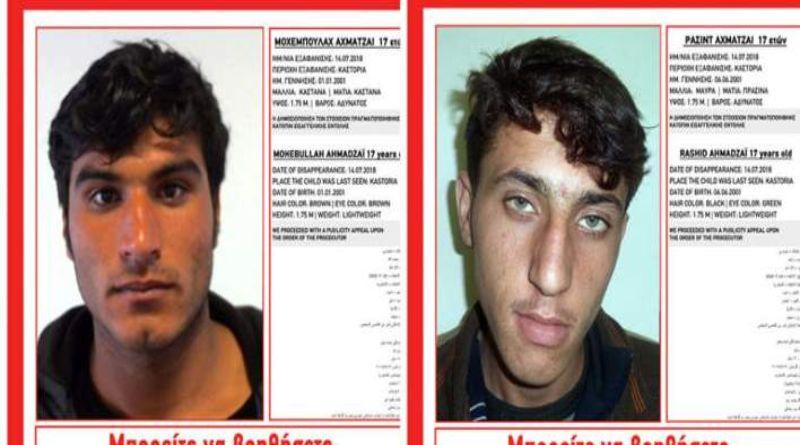 Εξαφανίστηκαν κι άλλοι δύο 17χρονοι από την Καστοριά!