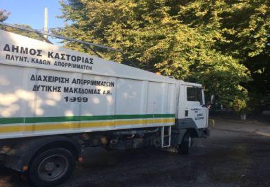 Ο Δήμος Καστοριάς πλένει τους κάδους απορριμμάτων! Παρακαλούνται οι οδηγοί…