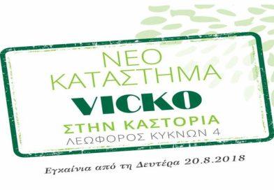 Ανοίγει το νέο κατάστημα VICKO στην Καστοριά