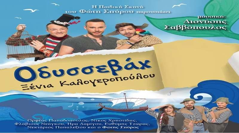 Οδυσσεβάχ: Μια παράσταση για μικρούς και μεγάλους την Κυριακή στο Θέατρο Βουνού