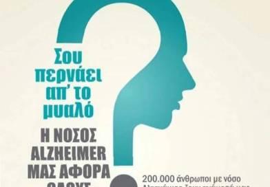 Προοδευτικός Σύλλογος Κυριών Καστοριάς: Δωρεάν προληπτικός έλεγχος μνήμης για άντρες και γυναίκες άνω των 65 ετών