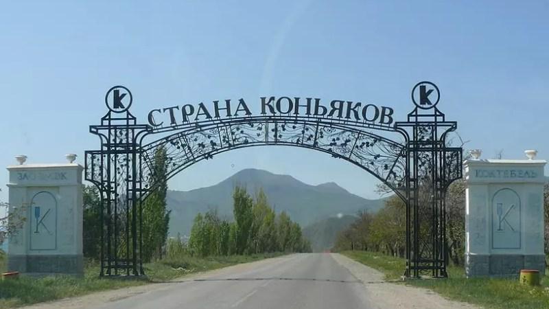 """Завод марочных вин """"Коктебель"""""""
