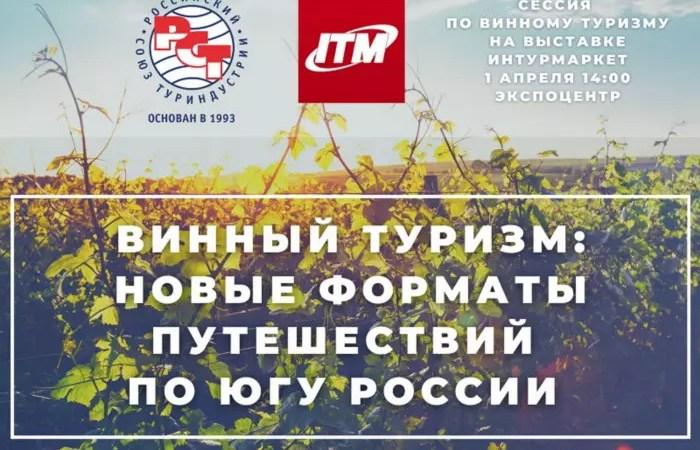 Винный туризм в России обсудят на «Интурмаркете»