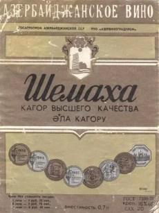 Этикетка СССР. Кагор Азербайджанский