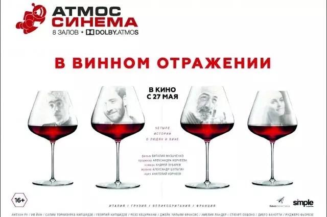 «В винном отражении»: в прокат выходит первый российский фильм о вине