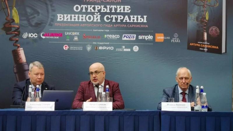 «Российские вина-2021/2022»: новый винный гид представили в Москве