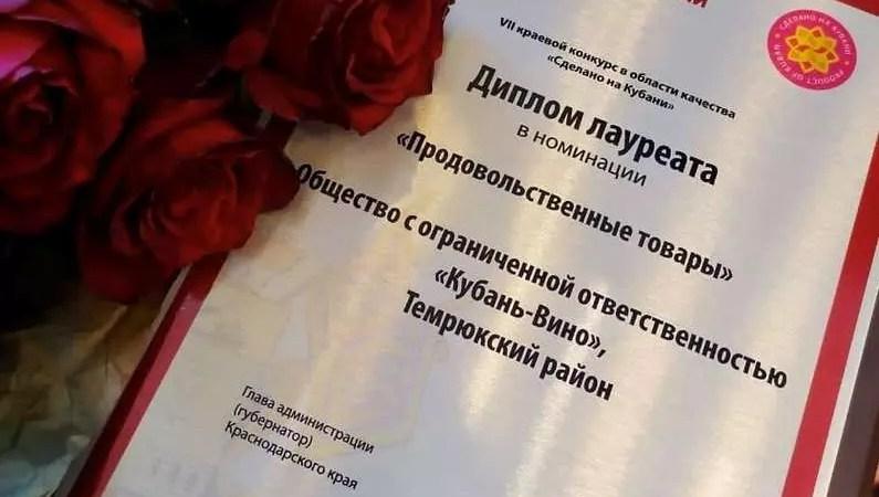 «Сделано на Кубани»: «Кубань-Вино» отмечено почетным дипломом
