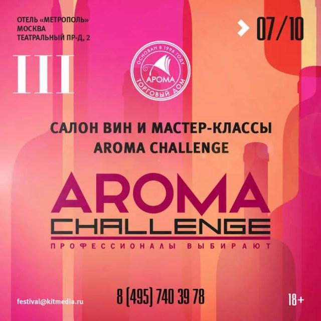 ТД АРОМА вновь бросает вызов: AROMA CHALLENGE состоится! AromaChallenge-2021пройдет в Москве в октябре