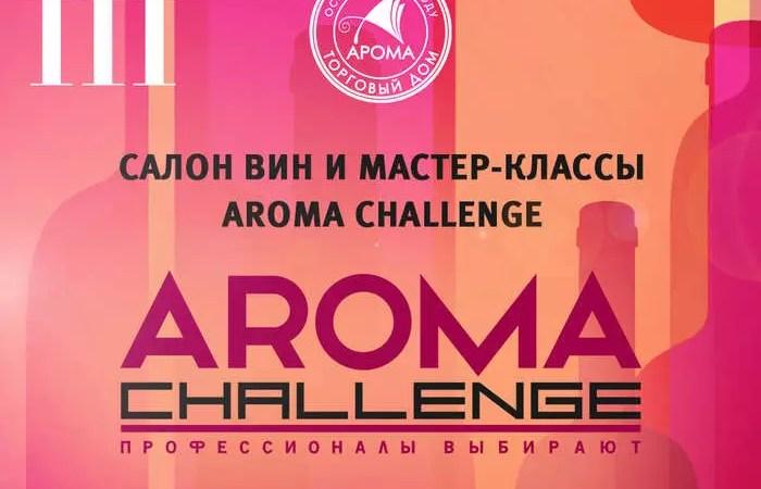 ТД АРОМА вновь бросает вызов: AROMA CHALLENGE состоится!