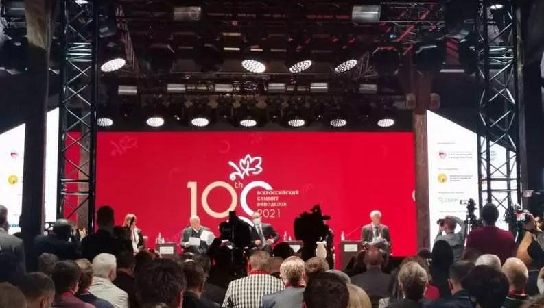 10 Всероссийский саммит виноделов прошел в Абрау-Дюрсо