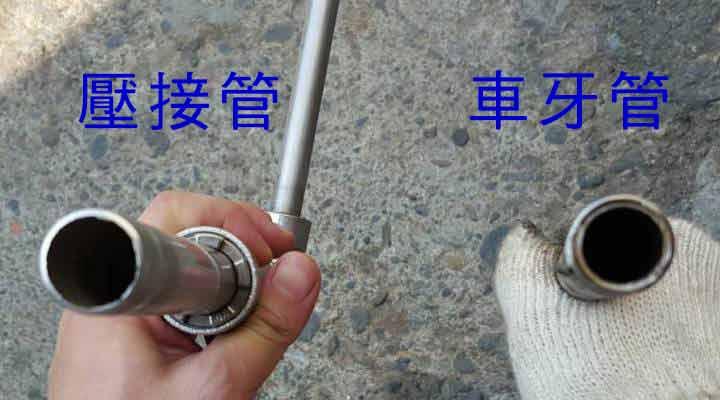 不銹鋼管 車牙 壓接