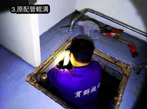 熱水管漏水處理-原配管滾溝