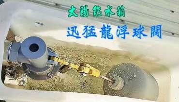 太陽能熱水器補水箱副水箱自動上水控制器浮球閥