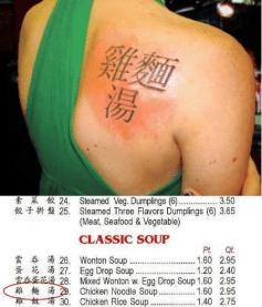 Peggiori tatuaggi di gennaio 2014 (28)
