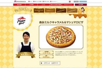 In Giappone inventano la pizza con caramello e marshmallow (3)
