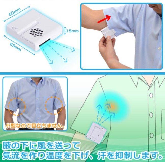 ventilatore per ascelle2
