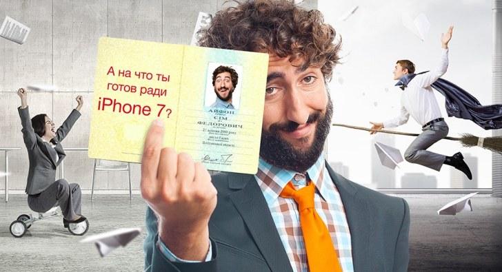 iPhone7 gratis? Basta cambiare il proprio nome in iPhone Seven