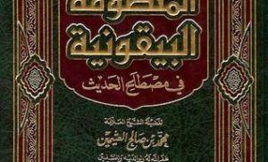 Bayqooneeyah's Poem for the science of Hadeeth