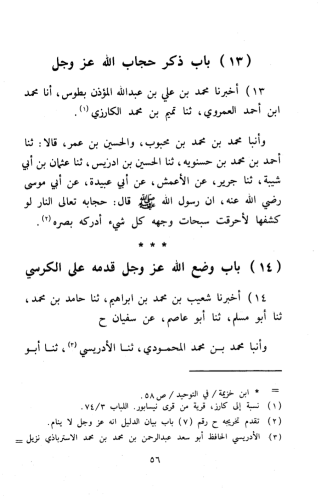 """From the book """"The Book Of Forty Narrations In The Evidences Of Tawheed"""""""