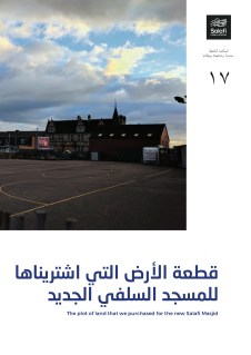 This is a large piece of land purchased by the Salafis so that it can be used to build the new Salafi Mosque in Small Haeth, to replace the existing rented building.