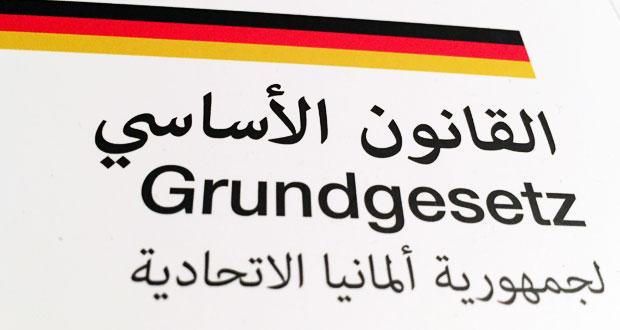 النظام السياسي الألماني بحث كتابي في مساق مبادئ علم السياسة
