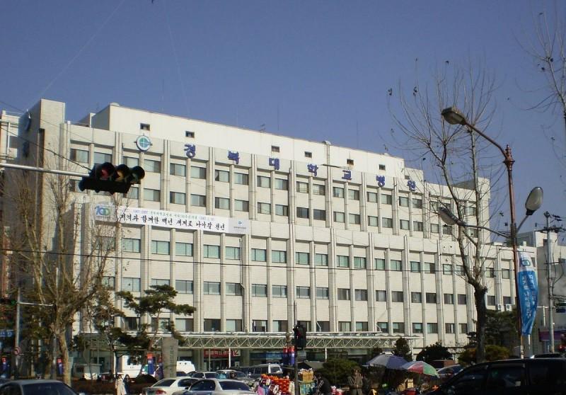 universitas terbaik di Korea selatan Kyungpook National University Gyeongbuk Daehakgyo