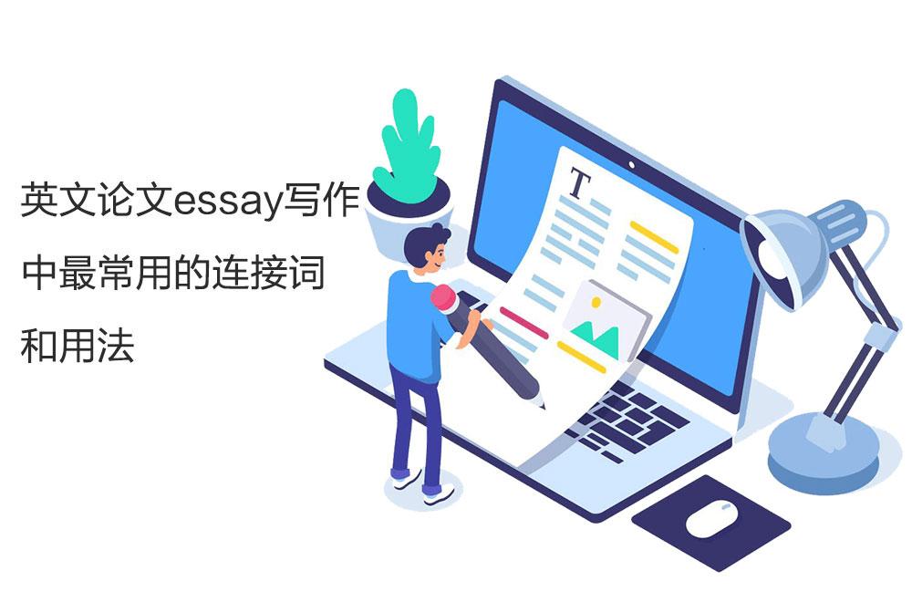 英文論文essay寫作中最常用的連接詞和用法 - AcademicPhD