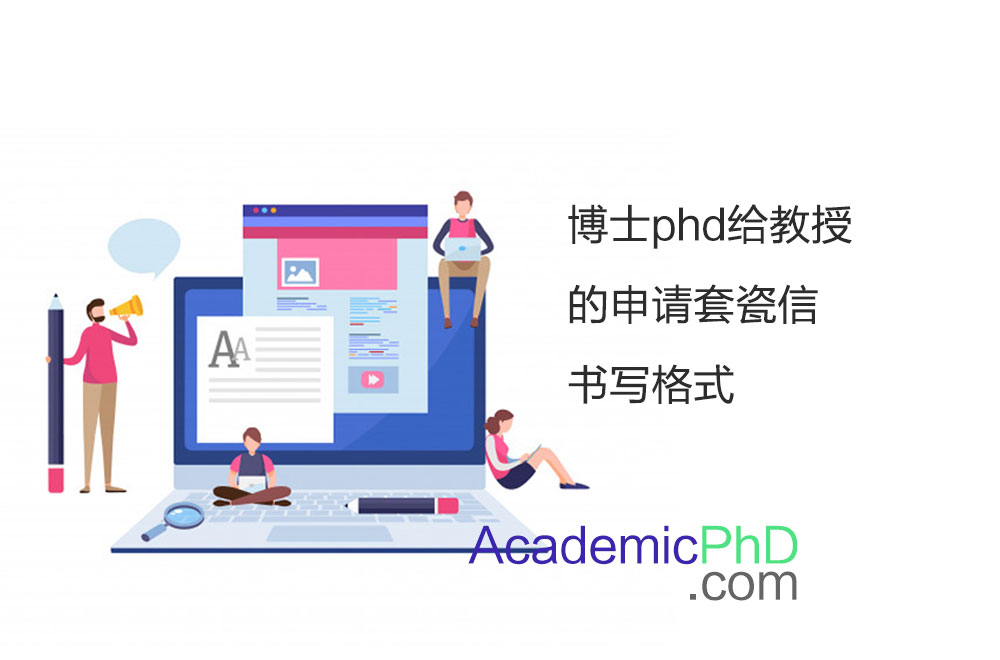 博士phd給教授的申請套磁信書寫格式 - AcademicPhD