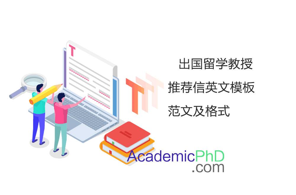 出國留學教授推薦信英文模板范文及格式 - AcademicPhD