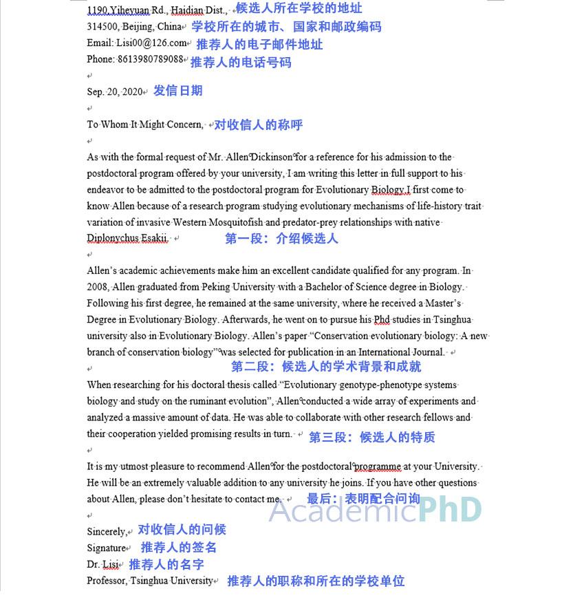 國外大學博士后申請英文推薦信范文模板 - AcademicPhD