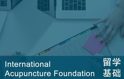 International Acupuncture Foundation