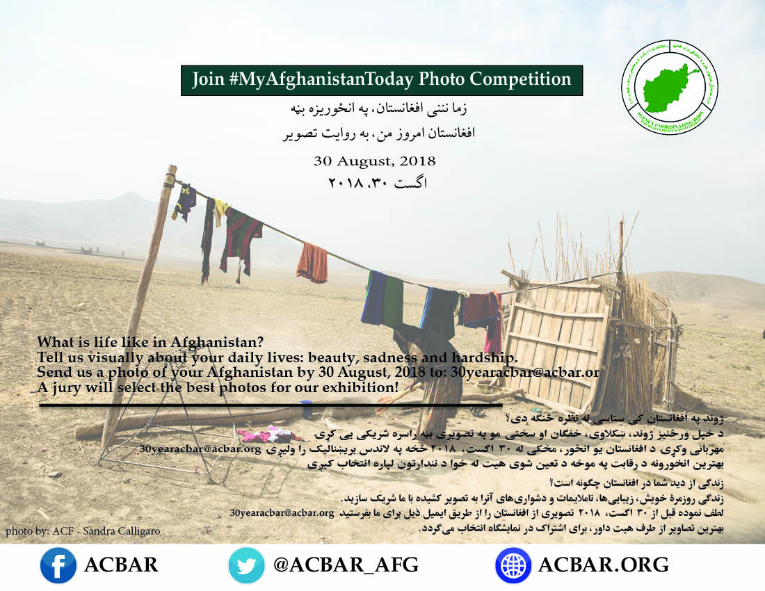 ACBAR: Field Engineer
