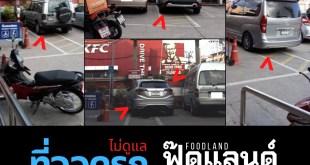 ภาพ รวมภาพการจอดละเมิดจอดรถบนที่จอดรถคนพิการฟู๊ดแลนด์หัวหมาก