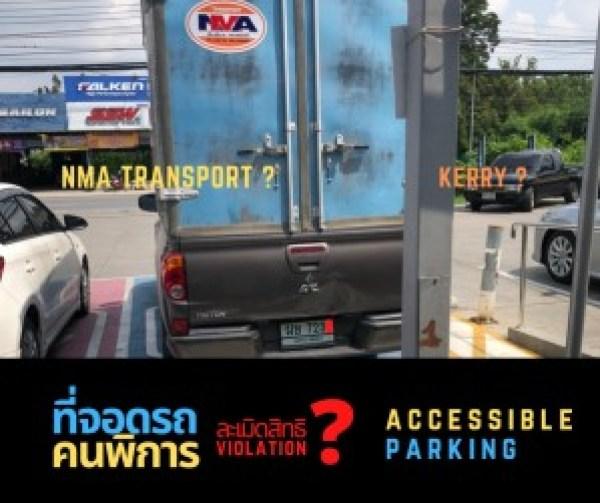 ภาพ รถจอดบนที่จอดรถคนพิการ มองจากด้านหลังรถ เห็นทะเบียนและป้ายบริษัทขนส่ง