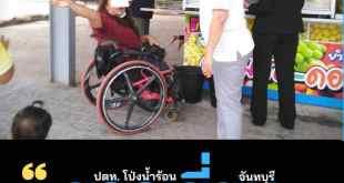 ภาพ คนนั่งรถเข็นมาใช้บริการในปั้ม ในพื้นที่ค้าขายที่จัดให้โดยเฉพาะ
