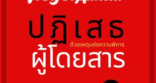 ภาพ พื้นสีแดง ตัวหนังสือ เขียนว่า vietjet air ปฏิเสธผู้โดยสาร