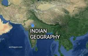 भारत का भूगोल सामान्य जानकारी   Indian Geography Notes