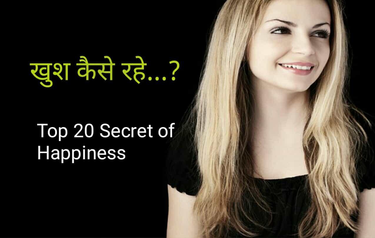 जिंदगी में हमेशा खुश कैसे रहे- 21 Best Tips