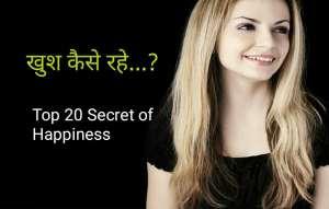 Read more about the article जिंदगी में हमेशा खुश कैसे रहे- 21 Best Tips