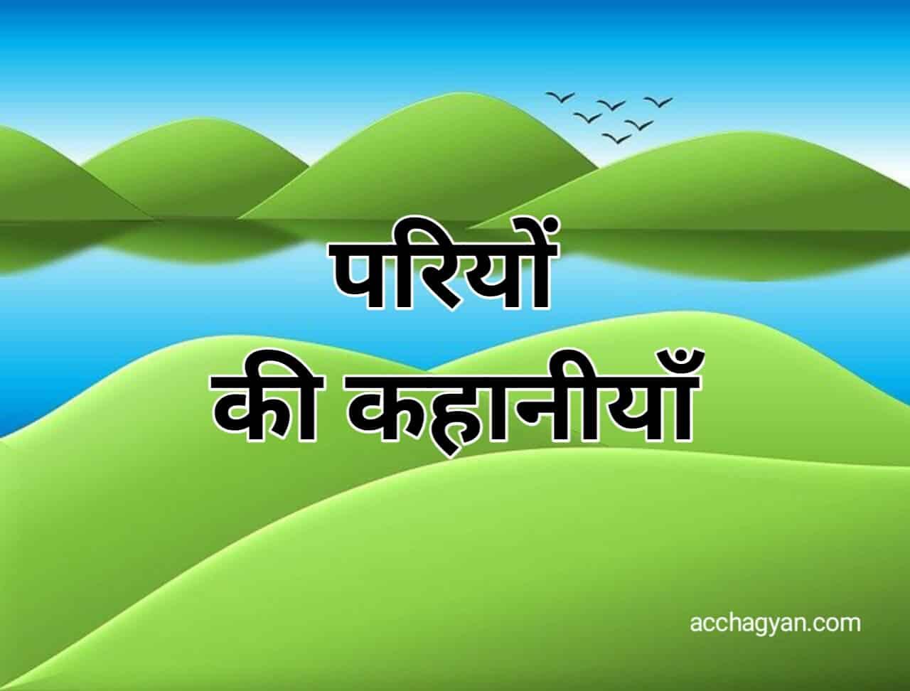 You are currently viewing Pariyo Ki Kahaniya In Hindi – 2 Best Stories