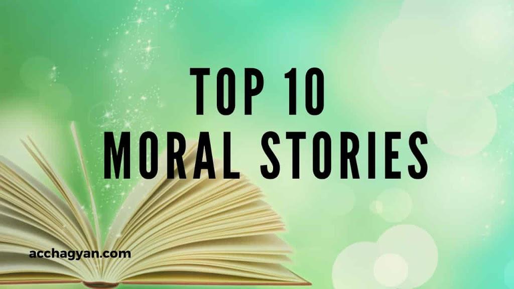 Read more about the article 10 Best नैतिक शिक्षाप्रद कहानियाँ हिंदी में