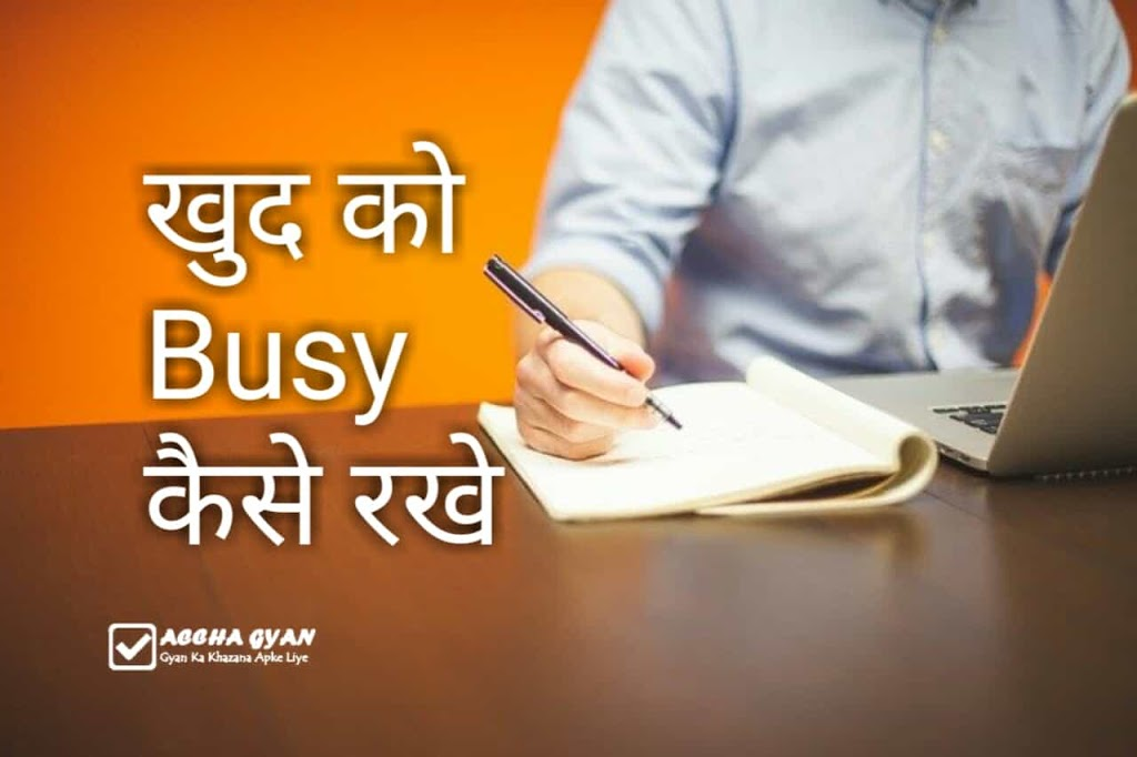 अपने आप को busy कैसे रखे | how to keep yourself busy- 5 Best Advice