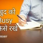 अपने आप को busy कैसे रखे – 5 Best Tips