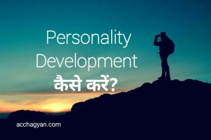 Personality Development Kaise Kare – 23 Best Tips