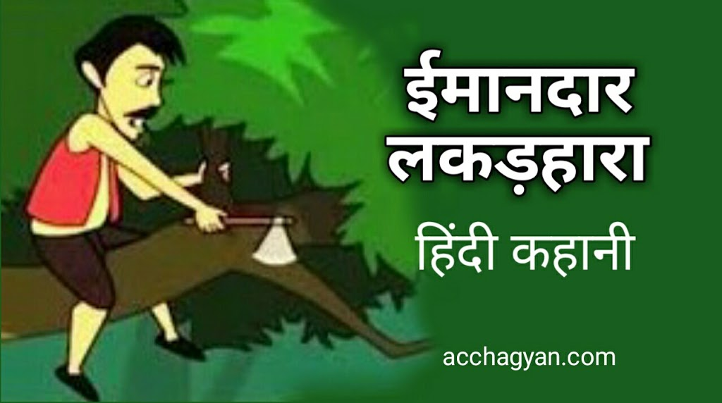 You are currently viewing ईमानदार लकड़हारा की कहानी – Best Story in Hindi