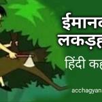 ईमानदार लकड़हारा की कहानी – Best Story in Hindi