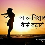 Self Confidence Kaise Badhaye in Hindi – 9 Best Tips